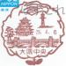 大阪中央局の風景印  バラの形の変形印!通天閣に大阪城で関西を満喫