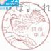 岡山中央局の風景印 桃太郎伝説で有名な岡山県。名産の白桃と後楽園の優雅な鶴を描く