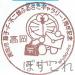 【小型印】可愛いドラえもんの消印!高岡市藤子・F・不二雄ふるさとギャラリー1周年記念