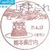 熊本県庁内郵便局の風景印 くまモンと阿蘇山を描く、もらって嬉しい癒される風景印!