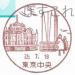 東京中央郵便局の風景印  東京駅舎とKITTE(JPタワー)を描く、丸の内の今を表した風景印!