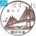 横浜中央郵便局の風景印  横浜ベイブリッジと横浜港の様子を描く爽やかなデザイン!