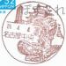 名古屋中央郵便局の風景印  やっぱりシャチホコ!名古屋城とJPタワーも